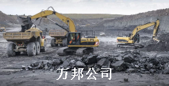 堆焊:各种采矿机械磨损件
