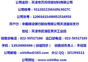 供应进口:堆焊耐磨焊丝