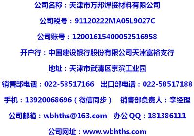 供应进口:堆焊耐磨焊条